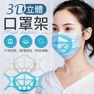 【3D立體支撐!呼吸順暢】 3D立體口罩架 立體透氣口罩架 口罩架 口罩支撐架 口罩支架 面罩支架 防悶口罩支架【G4108】