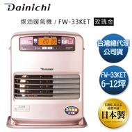 日Dainichi 電子式煤油暖爐 FW-33KET 玫瑰金 【公司貨】【買就贈送電動加油槍和防塵套】