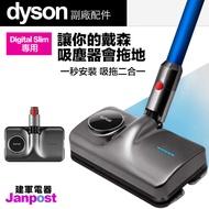 建軍電器 保固半年 Dyson Digital Slim 電動拖把吸頭 Satuo T5 拖地