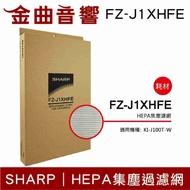 SHARP 夏普 FZ-J1XHFE HEPA集塵過濾網 適用KI-J100T-W | 金曲音響