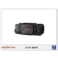 ☆閃新☆GODOX 神牛 CB-05箱包 燈具攜帶箱 (公司貨)攝影棚燈箱 器材箱 設備箱 燈架袋