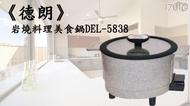 德朗牌2L岩燒料理美食鍋 DEL-5838