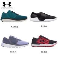 【UNDER ARMOUR】UA 男 Speedform 訓練慢跑鞋(男女款任選)