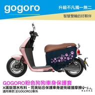 gogoro2 狗狗 車身保護套 潛水布 車身防刮套 防刮套 保護套 車套 狗掌 腳掌 GOGORO 2 哈家人