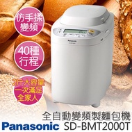【Panasonic 國際牌】 SD-BMT2000T 全自動變頻 仿手感 製麵包機(原廠公司貨)