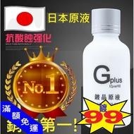 🇯🇵 純㊣原廠Plus版 鍍膜劑 日本鍍膜 468*1+海棉*1+布*1 ❄車品鍍膜❄ 468*1+海棉*1+布*1