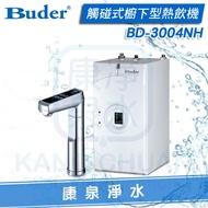 ◤免費安裝◢ Buder 普德櫥下型二溫加熱器 / 熱飲機 / 飲水機 (BD3004-NH)  搭配歐式雙溫觸碰式龍頭 ~ 安全防燙設計
