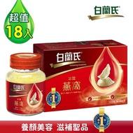 【白蘭氏】冰糖燕窩70g*18瓶(養顏美容 滋補聖品)