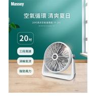 免運【Massey】20吋渦流空氣循環扇TF-20C