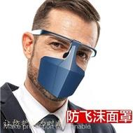 【現貨】口罩 面罩 遮臉面罩 防護隔離面罩 防濺防飛沫口罩 防病毒灰塵 隔離面罩 凱斯頓 新年春節 送禮