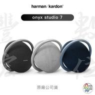 現貨快速出貨 可刷卡 Harman kardon Onyx Studio 7 水母喇叭 台灣總代理公司貨 高雄實體門市 『豐宏數位』