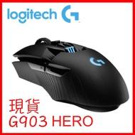(全新現貨 原廠二年保)羅技 Logitech G903 HERO版 LIGHTSPEED 無線 有線 專業電競滑鼠