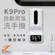 【防疫監控】K9Pro Plus 全自動測溫感應洗手機 自動警報 洗手免接觸 酒精噴霧機 保固一年