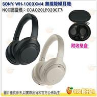 附原廠攜行包 SONY WH-1000XM4 無線降噪耳機 台灣索尼公司貨註冊後2年保固 藍芽耳機 免持通話 耳罩式耳機
