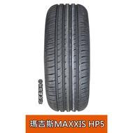 宏進輪胎195/55/16瑪吉斯HP5特價四輪合購2100/條,205/55-16瑪吉斯HP5四輪合購2300/條
