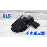 JP 915 腰掛 槍套 手槍套 ( 巴西 金牛 PB 915 935道具槍操作槍模擬槍玩具槍包槍盒槍箱槍袋彈匣袋彈夾套