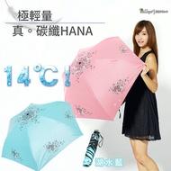 【雙龍牌】真。碳纖HANA降溫14度反向折傘-超輕量防曬降溫晴雨傘遮陽傘B8034