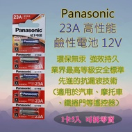 國際牌 Panasonic 松下 高效能 23A 鹼性電池 12V 環保無汞 適用汽機車鐵捲門之遙控器 數量自選