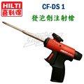 ☆【五金達人】☆ HILTI 喜利得 喜得釘 CF-DS1 發泡劑注射槍 Dispenser