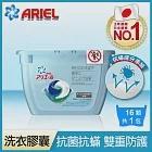 【日本No.1】Ariel 3D抗菌抗蟎洗衣膠囊(洗衣球)16顆盒裝