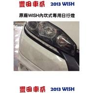 TOTOTA 2013年 WISH 專用日行燈/燈眉 (原廠保固一年) 台灣製