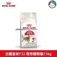 【ROYAL CANIN法國皇家】法國皇家 F32理想體態貓 15KG