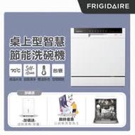 美國富及第Frigidaire 桌上型智慧洗碗機 8人份 FDW-8002TF (升級款) 送萬元極速除濕機