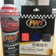 🚘美容愛車組合🚗FW1免水清潔鍍膜蠟(單瓶贈FW1清潔纖維布1條)