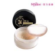 Mistine 24小時長效持妝控油蜜粉