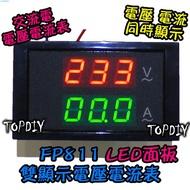 【阿財電料】FP811 電流表 VQ (LED 紅 100A 數位 交流 AC ) 雙顯示 電壓電流表 電壓表 綠