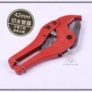 《大信百貨》SC42MM 42mm切水管器 手持式 塑膠管 切割 水管剪 配管 水電 PVC 裁管器 切管鉗