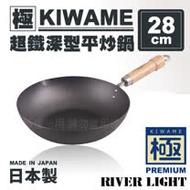 日本〈極KIWAME〉超鐵深型平炒鍋28cm-原木柄-日本製