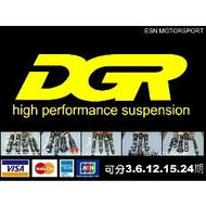 億盛國際《DGR高低軟硬可調避震器 W202 / W203 / W208 / W210 / R170 專用》可刷卡分期