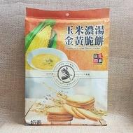 玉米濃湯金黃脆餅經濟包 390g【9555622109590】(馬來西亞零食)