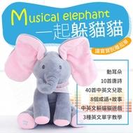 『美國熱銷NO.1』音樂大象會說話 會唱歌毛絨大象安撫玩具 音樂娃娃 嬰兒玩具 躲貓貓【I0118】