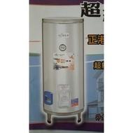 (YOYA)日立電能熱水器永康系列30加侖供水量96加侖☆來電特價☆EH-3096快速型儲熱式熱水器即熱/儲存 二機一體