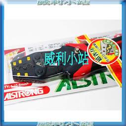 【威利小站】【大廠牌-ALSTRONG】 CSP-LGT08 新一代超省力 壓著端子鉗 壓接端子鉗 壓著鉗 壓接鉗 ~