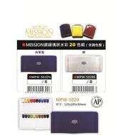 AP MISSION藝術家金級塊狀水彩系列-20色組*含調色盤(MPW-5020N)
