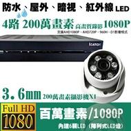 高雄/台南/屏東監視器/200萬畫素1080P-AHD/套裝DIY【4路監視器+200萬半球型攝影機*1支】