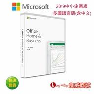 Super sale折價卷現領現折~ 微軟 Microsoft Office 2019 家用及中小企業 盒裝版  (取代Office2016中小企業) ~送計算機~