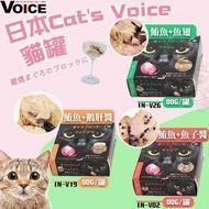 日本Cat's VOICE 五星級貓罐》鮪魚+鵝肝醬/鮪魚+魚子醬/鮪魚+魚翅 三種口味 80g【3罐組】『WANG』
