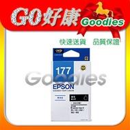 EPSON T177150 (T177) 愛普生㊣原廠黑色墨水匣/適用機型:EPSON XP102/XP202/XP302/XP402/XP-225/XP225印表機