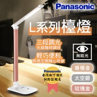 【國際牌Panasonic】L系列 香檳金/太空銀/玫瑰金 輕盈智慧觸碰式LED檯燈
