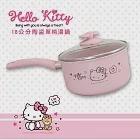 【OTTO】Hello Kitty 陶瓷不沾18cm湯鍋(含洗鍋專用矽膠清潔刷)