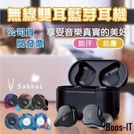 正品 優質現貨  /魔宴原裝公司貨  高通晶片版X12 Ultra ,X12 PRO/E12 立體聲+重低音 藍芽耳機