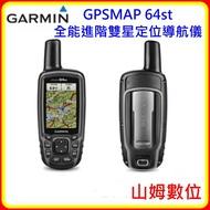 【現貨】GARMIN GPSMAP 64st 全能進階雙星定位導航儀 智慧提示 附發票 公司貨
