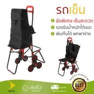 รุ่นยอดนิยม รถเข็นพับได้ รถเข็นของ ถุงกระเป๋ามีล้อลากพร้อมเก้าอี้ JRFY-010 โครงสร้างทนทาน ไม่เป็นสนิม รับน้ำหนักได้เยอะ ล้อยางแน่นพิเศษ รถเข็นอเนกประสงค์  รถเข็นของ จัดส่งฟรีทั่วประเทศ Heavy Duty Platform Trolley