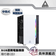 【君主MONTECH】RGB 飛行者(白)炫彩燈條透側電腦機殼(已含兩顆風扇)