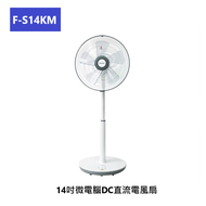 Panasonic 14吋微電腦DC直流電風扇 F-S14KM