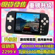 【優化升級版四月新升級】大米MIYOO MAX開源掌機RETRO GAME遊戲機IPS屏144G贈2萬遊戲三國戰紀街機
